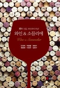 와인 & 소믈리에