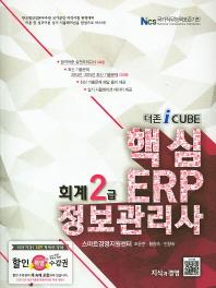 더존iCube 핵심 ERP 정보관리사 회계 2급