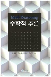 수학적 추론