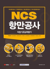 NCS 항만공사 직업기초능력평가(2021)
