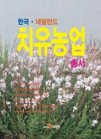 한국ㆍ네덜란드 치유농업 총서