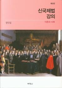 신국제법강의: 이론과 사례