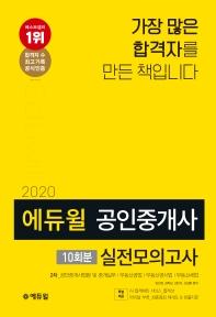 에듀윌 공인중개사 2차 실전모의고사 10회분(2020)(8절)