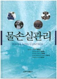 물손실관리