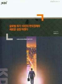 글로벌위기 10년의 한국경제와 새로운 성장 어젠다