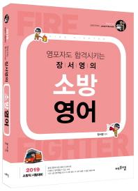 장서영의 소방영어(2019)