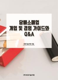 담배소매업 개업 및 겸엄 가이드와 Q&A