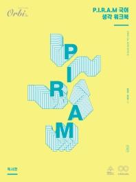 P.I.R.A.M 피램 국어 생각 워크북: 독서편(2021)(2022 수능대비)