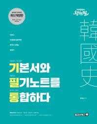 황현필 한국사 기필통