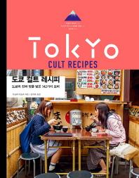 도쿄 컬트 레시피(Tokyo Cult Recipes)