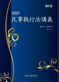 민사집행법강의(2021)