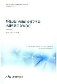 한국사회 부패의 발생구조와 변화트렌드 분석. 2