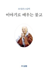 보성큰스님의 이야기로 배우는 불교