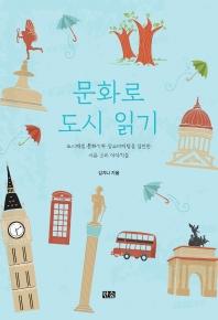 문화로 도시 읽기