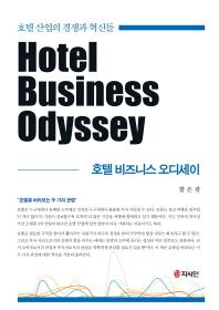 호텔 비즈니스 오디세이
