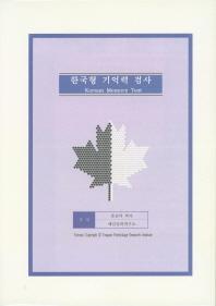 한국형 기억력 검사