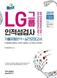 LG그룹 인적성검사(기출유형분석+실전모의고사)(2019)