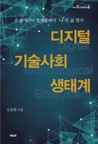 디지털 기술사회 생태계