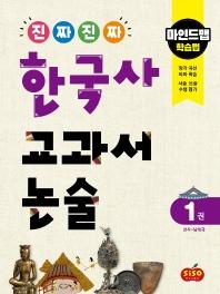 진짜 진짜 한국사 교과서 논술. 1: 선사~남북국