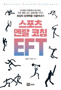 스포츠 멘탈 코칭 EFT