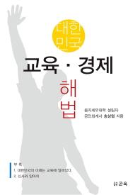 대한민국 교육 경제 해법