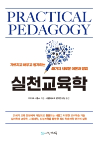 실천교육학