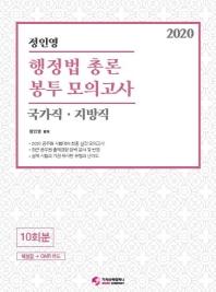 행정법 총론 봉투모의고사(국가직, 지방직)(2020)