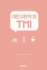 대만교환학생 TMI (컬러판)