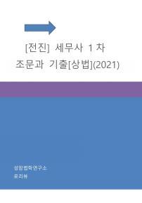 [전진] 세무사 1차 조문과 기출[상법](2021)