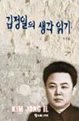 김정일의 생각 읽기