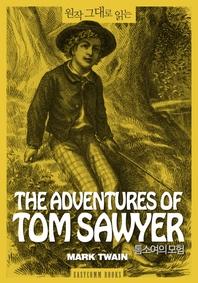 원작 그대로 읽는 톰소여의 모험(The Adventures of Tom Sawyer)