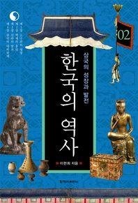 한국의 역사 02. 삼국의 성장과 발전