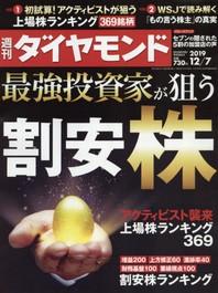 週刊ダイヤモンド 2019.12.07