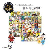 [최신인쇄본] 첫 역사 그림책 누리 한국사 (전64종)