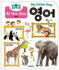 베이비 스티커북 영어: 동물원(At the Zoo)