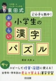 東田式小學生のおさらい漢字パズル どの子も熱中!