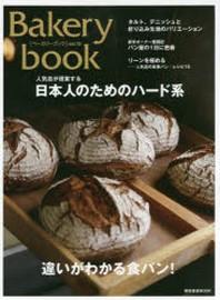 BAKERY BOOK  12