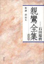 親鸞全集 第4卷 新裝版