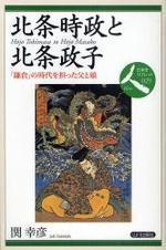 北條時政と北條政子 「鎌倉」の時代を擔った父と娘