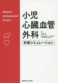 小兒心臟血管外科手術シミュレ-ション