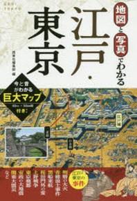 地圖と寫眞でわかる江戶.東京