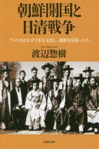 朝鮮開國と日淸戰爭 アメリカはなぜ日本を支持し,朝鮮を見限ったか