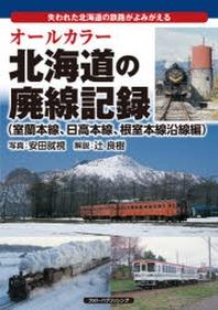オ-ルカラ-北海道の廢線記錄 失われた北海道の鐵路がよみがえる 室蘭本線,日高本線,根室本線沿線編
