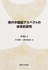 現代中國語アスペクトの體系的硏究