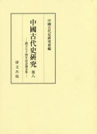 中國古代史硏究 第8
