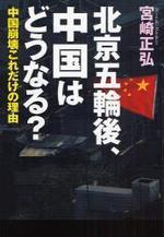 北京五輪後,中國はどうなる? 中國崩壞これだけの理由