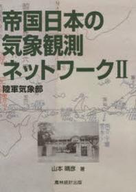 帝國日本の氣象觀測ネットワ-ク 2