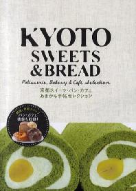 KYOTO SWEETS & BREAD PATISSERIE,BAKERY & CAFE SELECTION 京都スイ―ツ.パン.カフェあまから手帖セレクション