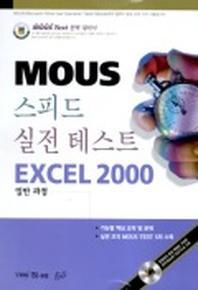 EXCEL 2000 일반과정(MOUS 스피드 실전테스트)(CD ROM 1장포함)