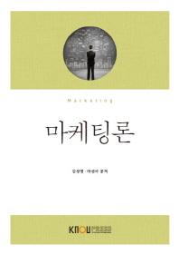 마케팅론(1학기, 워크북포함)